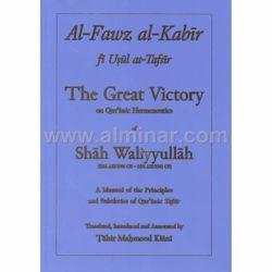 Picture of Al-Fawz al-Kabir fi Usul at-Tafsir