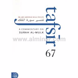 Picture of Tafsir 67
