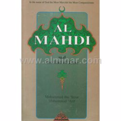Picture of Al Mahdi and the End of Time