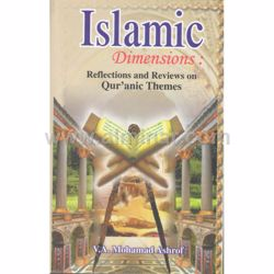 Picture of Islamic Dimensions:
