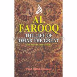 Picture of Al Farooq - The Life of Omar The Great (The Second Caliph of Islam) [485 Pages]