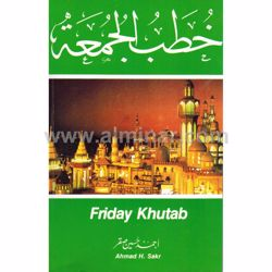 Picture of Friday Khutab
