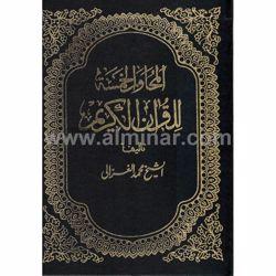 Picture of Al Mahwar Khamsa Lil Quran