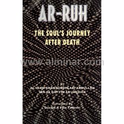 Picture of Ar-Ruh, The Soul's Journey After Death by Ibn Al Qayyim Al Jauziah - 72 Pages PB