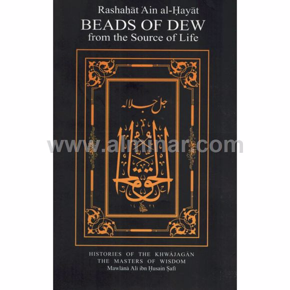 Picture of Rashahat 'Ain al-Hayat Beads Of Dew from the Source of Life