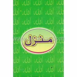Picture of Manzil Arabic Text Only - Pocket Size Paperback
