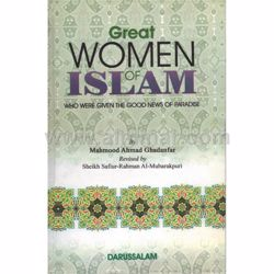 Picture of Great Women Of Islam