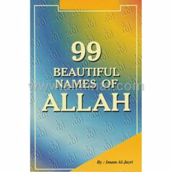 Picture of 99 Beautiful Names of Allah