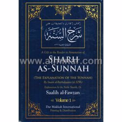 Picture of A Gift to the Reader in Annotation of Sharh As-Sunnah