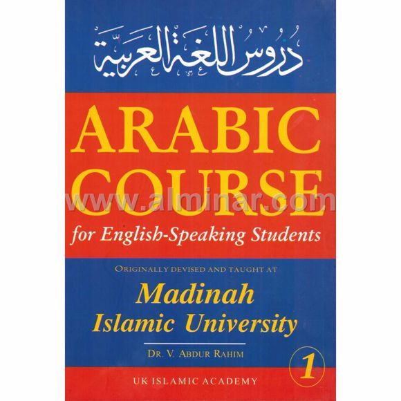Picture of Arabic Course Vol. 1 -  Madina Islamic University