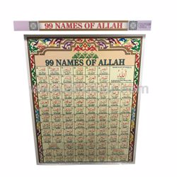 Picture of 99 Names Of Allah - Poster Medium Size